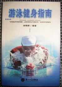 游泳健身指南