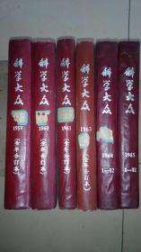 SF19 期刊类:科学大众 1959年1-12期(精装合订本、馆藏)