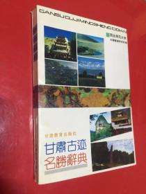 甘肃古迹名胜辞典