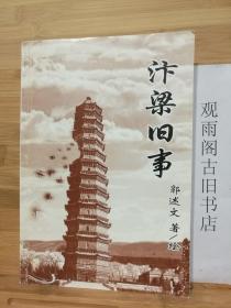 汴梁旧事(开封民俗内容)(一文一画,大量插图)仅印1500册