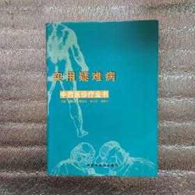 实用疑难病中西医诊疗全书(16开精装)
