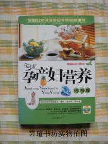 健康孕产妇营养(钻石版,16开本,2007年6月第1版,12月北京第2次印刷,个人藏书,无章无字,品相完美)