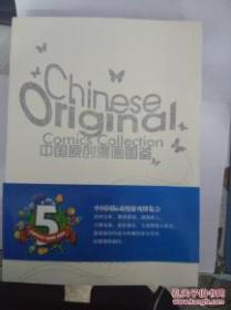 正版原版 中国原创漫画图鉴9787532263943