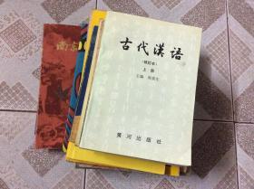 古代汉语 上册  荆贵生签赠附信札1页