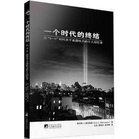 """一个时代的终结:后""""9•11""""时代关于美国权力的个人回忆录"""