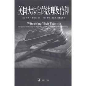 美国大法官的法理及信仰:美国宪政与历史文化丛书