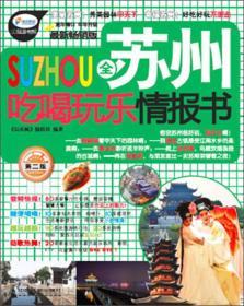 全苏州吃喝玩乐情报书(第2版)(最新畅销版)
