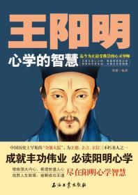 王阳明:心学的智慧
