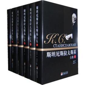 斯坦尼斯拉夫斯基全集(全6卷)