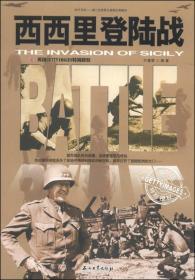 和平万岁·第二次世界大战图文典藏本:西西里登陆战