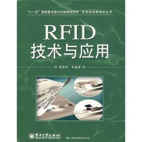 """""""十一五""""国家重点图书出版规划项目·先进制造新技术丛书:RFID技术与应用"""