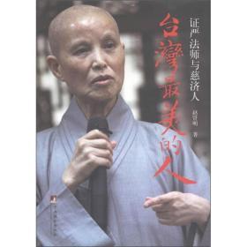 台湾最美的人:证严法师与慈济人