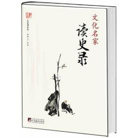 名家谭系列:文化名家读史录