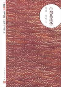 朝内166人文文库·中国当代长篇小说:吕梁英雄传