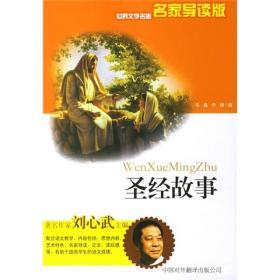 世界文学名著:圣经故事(名家导读版)