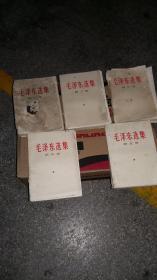 毛泽东选集一至五卷