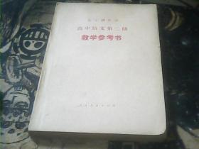 五年制中学 高中语文第二册 教学参考书