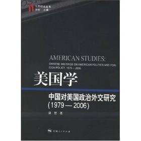 美国学:中国对美国政治外交研究(1979-2006)