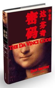 达·芬奇密码DanBrown人民文学出版社9787020101566