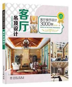 客厅吊灯设计  客厅细节设计3000例