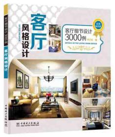 客厅细节设计3000例:客厅风格设计