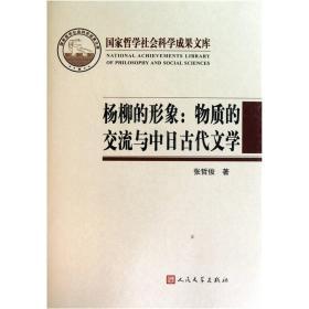 杨柳的形象:物质的交流与中日古代文学