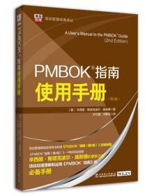 項目管理經典譯叢:PMBOK 指南使用手冊(第2版)
