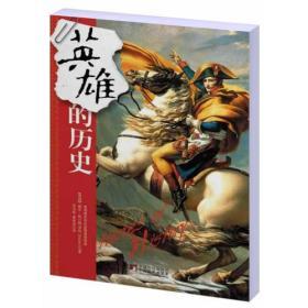 英雄的历史 (美)威尔·杜兰特(WillDurant)著 中央编译出版社 2011年12月01日 9787511710697