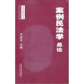 【二手包邮】法学格致文库——案例民法学-总论 李显冬 中国法制