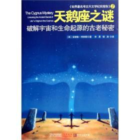 天鹅座之谜:破译宇宙和生命起源的古老秘密