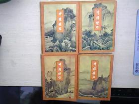 雕侠侣 全四册 1.2.3.4全(线装的金庸作品集 20)96年11月北京第4次印刷 品见图自定。