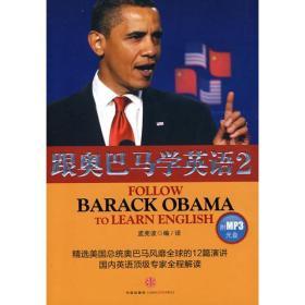 跟奥巴马学英语[  2]
