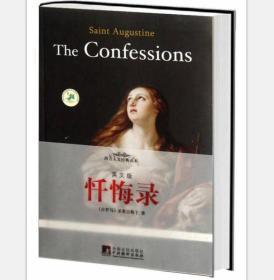 西方人文经典读本:忏悔录(英文版)
