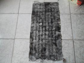 百寿图拓片(长1米16,高55公分)