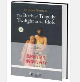 西方人文经典读本:悲剧的诞生·偶像的黄昏(英文版)