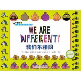 猜猜看 儿童智商培养双语绘本 我们不相同