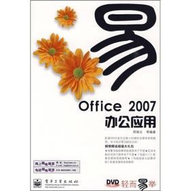 Office 2007办公应用