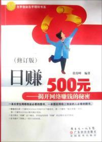 日赚500元:揭开网络赚钱的秘密(修订版)