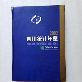 四川统计年鉴2002(16开、精装)带光盘