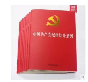 现货 中国共产党纪律处分条例2018年新修订单行本 32开 法律法规书籍党政读物中国法制出版社