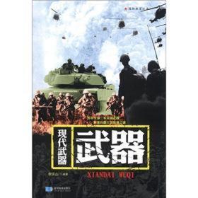 国防教育丛书:现代武器