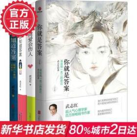 武志红心理成长精选集4册 心理学 你就是答案+梦知道答案+身体知道答案+为何爱会伤