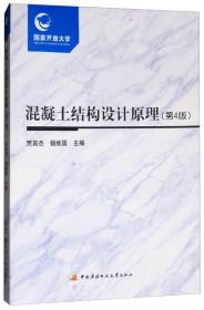 混凝土结构设计原理(第4版 附形成性考核册)