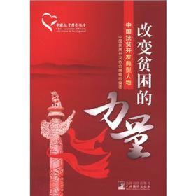 改变贫困的力量:中国扶贫开发典型人物