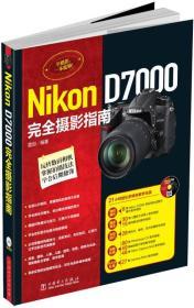 Nikon D7000完全摄影指南