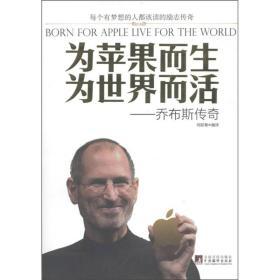 为苹果而生 为世界而活:乔布斯传奇