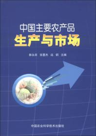 中国主要农产品生产与市场