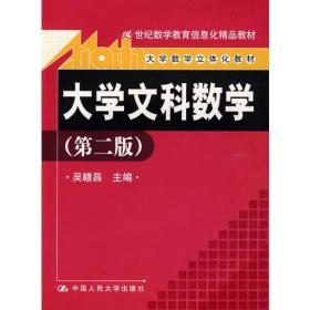 【正版书籍】大学文科数学含光盘