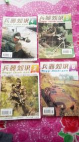 兵器知识1994-1 2 3 4 5 6