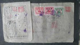 1952云南省昭通貿公司收據,貼:昭通貿公司土產收購小票和200元(原票)及加蓋